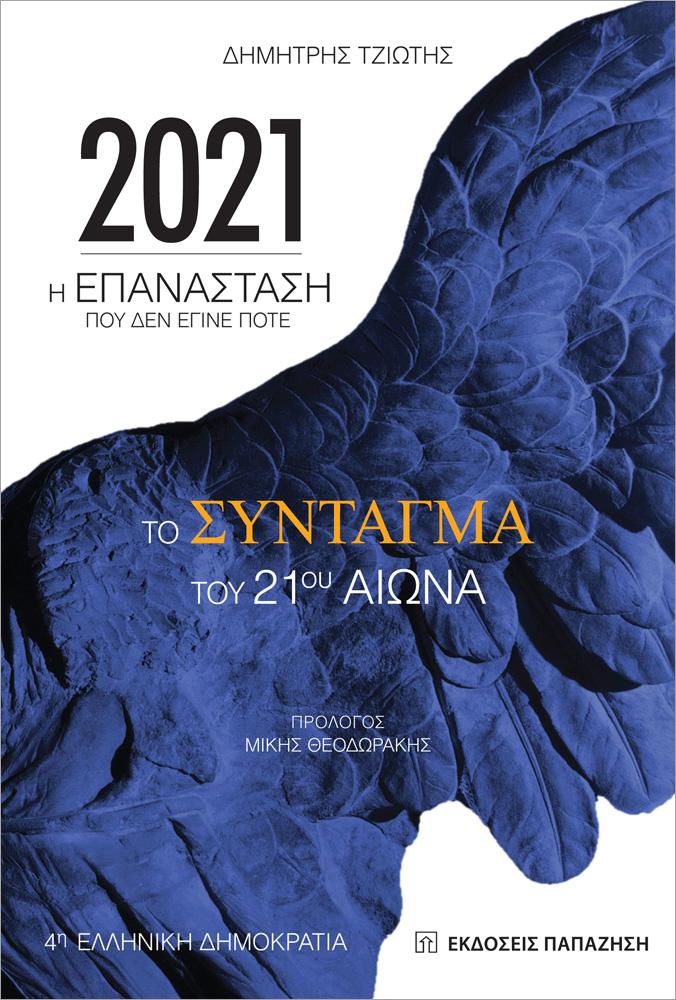 2021 - Το βιβλίο του Δημήτρη Τζιώτη