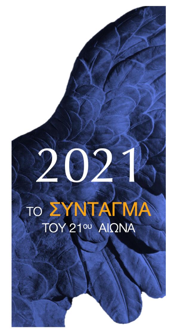 2021. Το Σύνταγμα του 21ου αιώνα