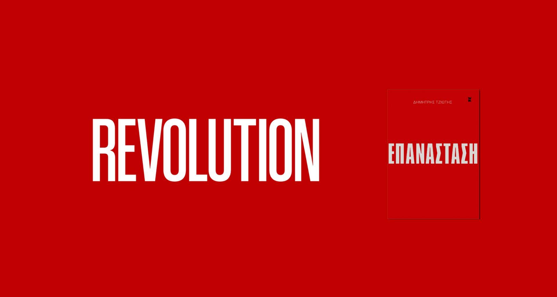 """""""Επανάσταση"""" - Το βιβλίο του Δημήτρη Τζιώτη"""