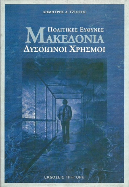 Μακεδονία - Το βιβλίο του Δημήτρη Τζιώτη