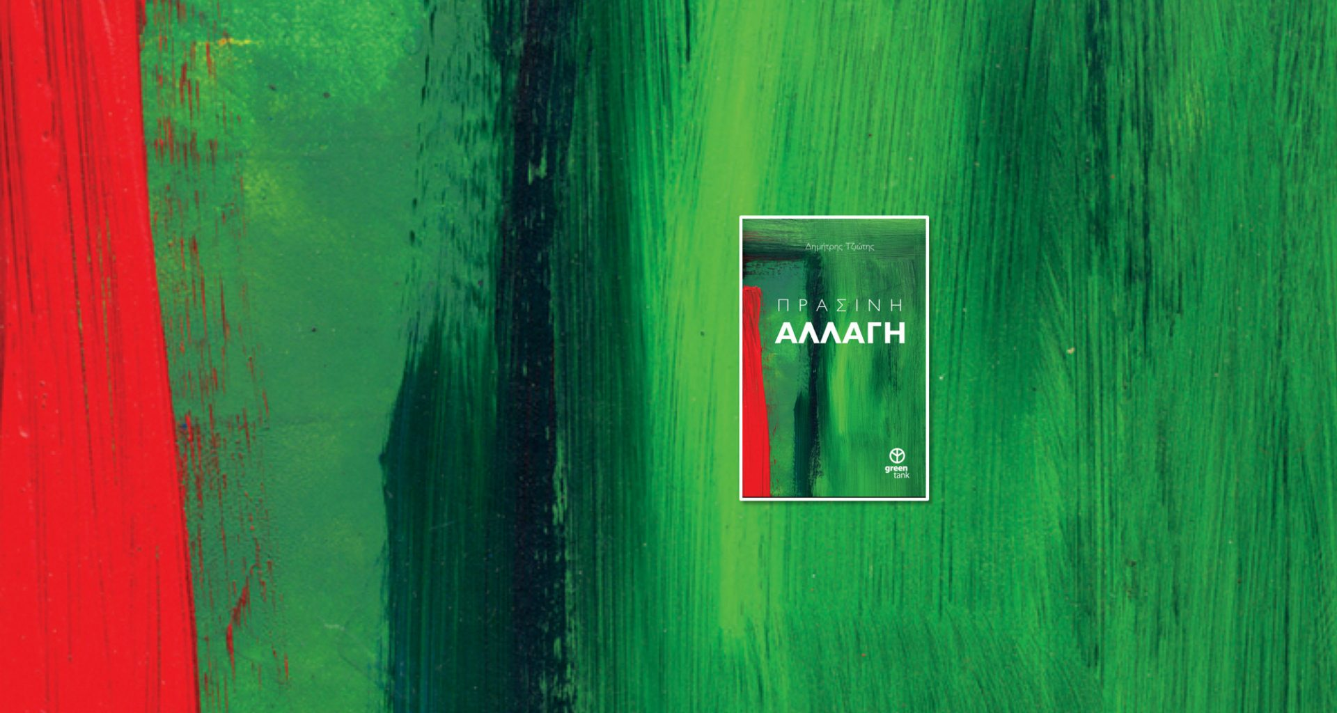 """""""Πράσινη Αλλαγή"""" - Το βιβλίο του Δημήτρη Τζιώτη"""