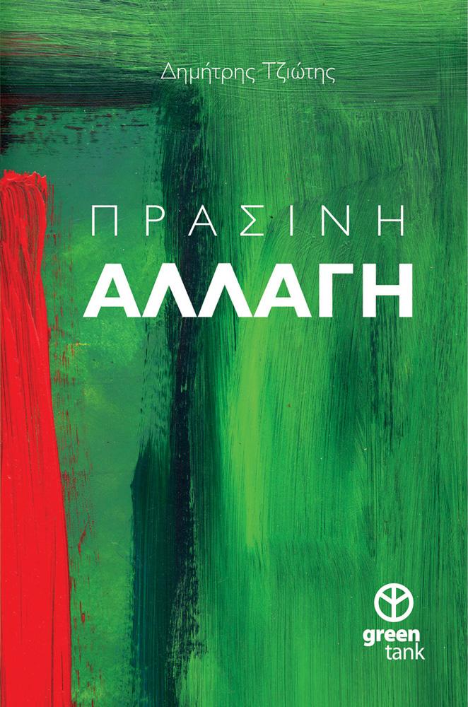 Πράσινη Αλλαγή - Το βιβλίο του Δημήτρη Τζιώτη