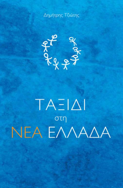 Ταξίδι στην Νέα Ελλάδα - Το βιβλίο του Δημήτρη Τζιώτη
